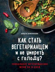Как стать вегетарианцем и не умереть с голоду?