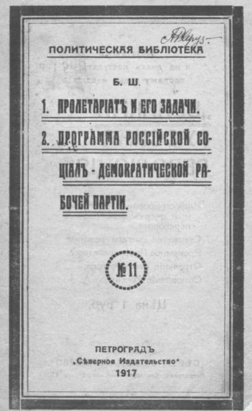 Пролетариат и его задачи. Программа Российской социал-демократической рабочей партии