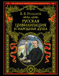 Русская цивилизация и народная душа