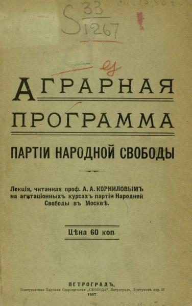 Аграрная программа партии Народной Свободы
