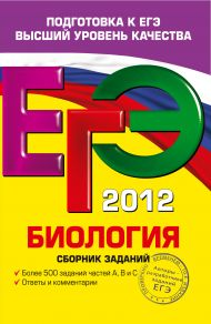 ЕГЭ-2012. Биология. Сборник заданий