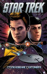 Стартрек / Star Trek. Том 7: Столкновение у Китомира