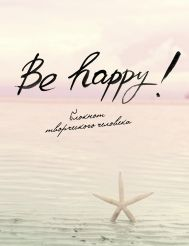Be Happy! (6-е изд.)