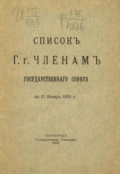 Список господам членам Государственного совета по 13 января 1915 года