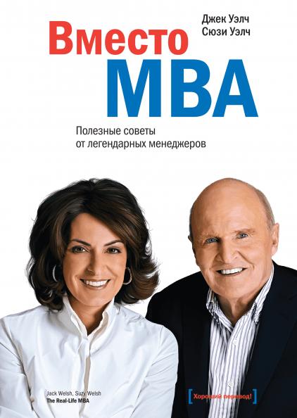 Вместо MBA