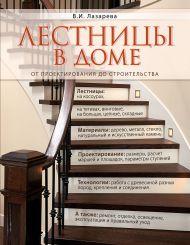 Лестницы в доме. От проектирования до строительства