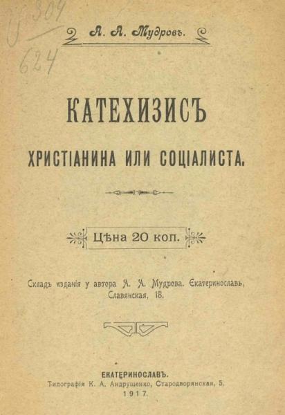 Катехизис христианина или социалиста