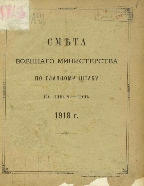 Смета Военного министерства по Главному штабу на январь-июнь 1918 года