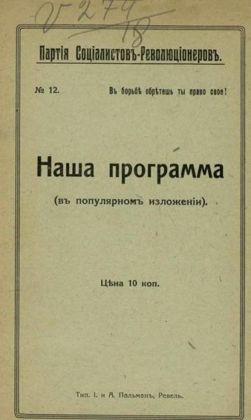 Партия социалистов-революционеров, № 12. Наша программа (в популярном изложении)