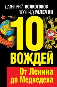 10 вождей. От Ленина до Медведева
