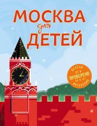 Москва для детей. 5-е изд., испр. и доп.