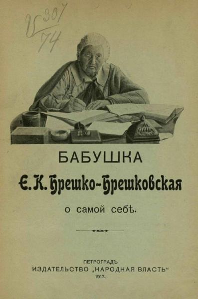 Бабушка Е. К. Брешко-Брешковская о самой себе