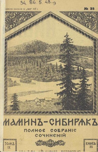 Полное собрание сочинений Д.Н. Мамина-Сибиряка. Том 9. Книга 35-41