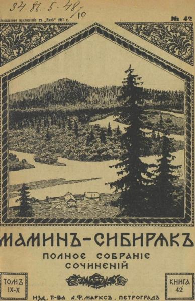 Полное собрание сочинений Д.Н. Мамина-Сибиряка. Том 9-10. Книга 42-48