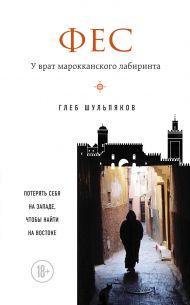 Фес. У врат марокканского лабиринта