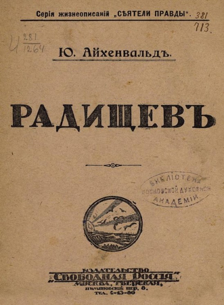 Серия жизнеописания «Сеятели Правды». Радищев