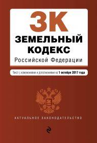 Земельный кодекс Российской Федерации : текст с изм. и доп. на 1 октября 2017 г.