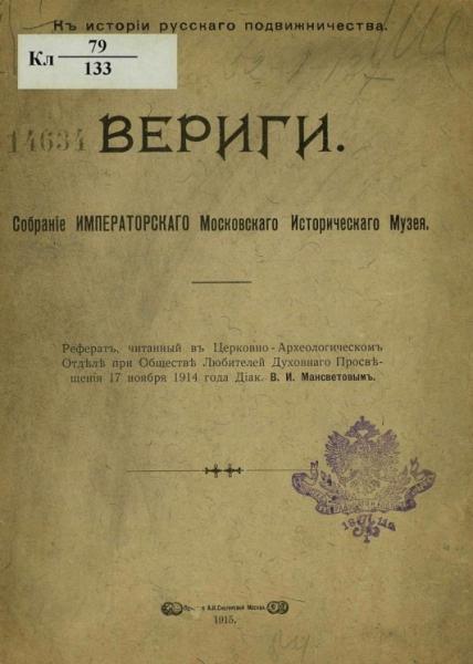 Вериги. Собрание Императорского Московского исторического музея