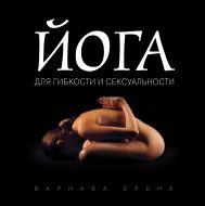 Йога для гибкости и сексуальности