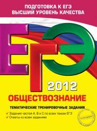 ЕГЭ-2012. Обществознание. Тематические тренировочные задания