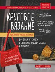 Энциклопедия вязания на спицах. Круговое вязание. Все виды и техники в авторских мастер-классах и проектах