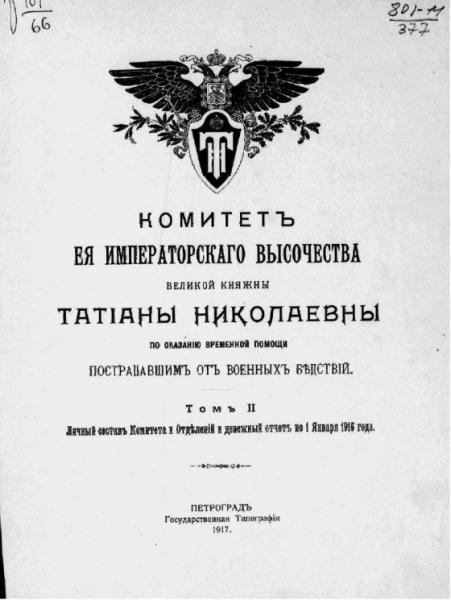 Комитет ее императорского высочества великой княжны Татьяны Николаевны по оказанию временной помощи пострадавшим от военных бедствий. Том 2