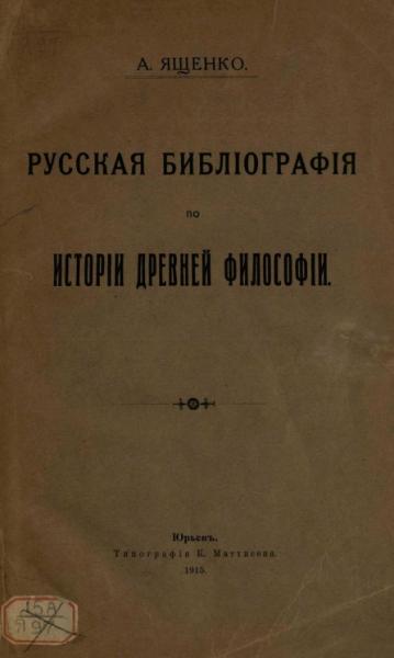 Русская библиография по истории древней философии