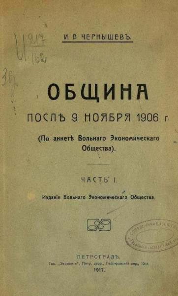 Община после 9 ноября 1906 г. (По анкете Вольного экономического общества). Часть 1