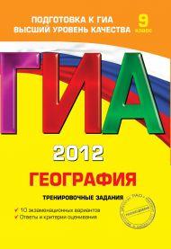 ГИА-2012. География. Тренировочные задания. 9 класс