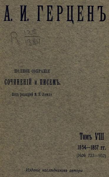 Полное собрание сочинений и писем А.И. Герцена. Том 8