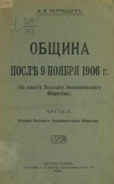 Община после 9 ноября 1906 г. (По анкете Вольного экономического общества). Часть 2