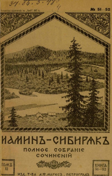 Полное собрание сочинений Д.Н. Мамина-Сибиряка. Том 11. Книга 51-54