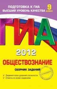 ГИА-2012. Обществознание. Сборник заданий. 9 класс