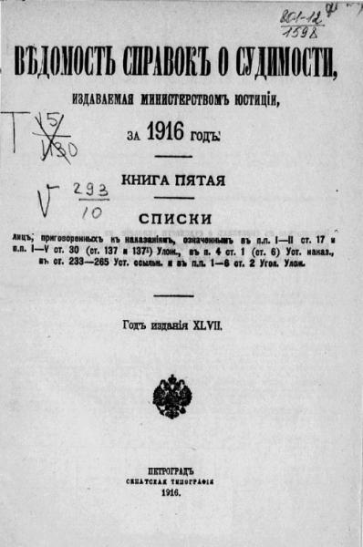 Ведомость справок о судимости, издаваемая министерством юстиции за 1916 год. Книга 5