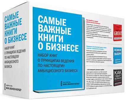 Комплект «Самые важные книги о бизнесе»