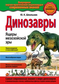 Динозавры. Ящеры мезозойской эры_