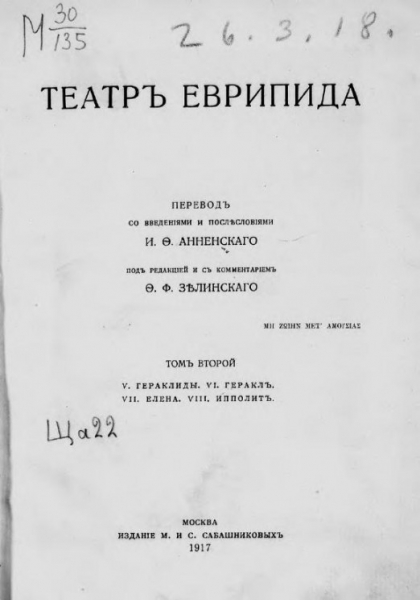 Театр Еврипида. Том второй