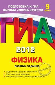 ГИА-2012. Физика. Сборник заданий. 9 класс
