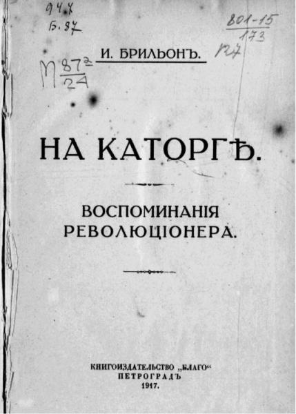 На каторге. Воспоминания революционера