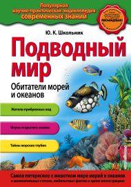 Подводный мир. Обитатели морей и океанов_