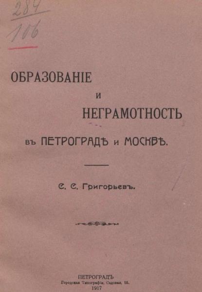 Образование и неграмотность в Петрограде и Москве