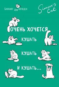 Блокнот. Кот Саймона. Очень хочется кушать, кушать и кушать