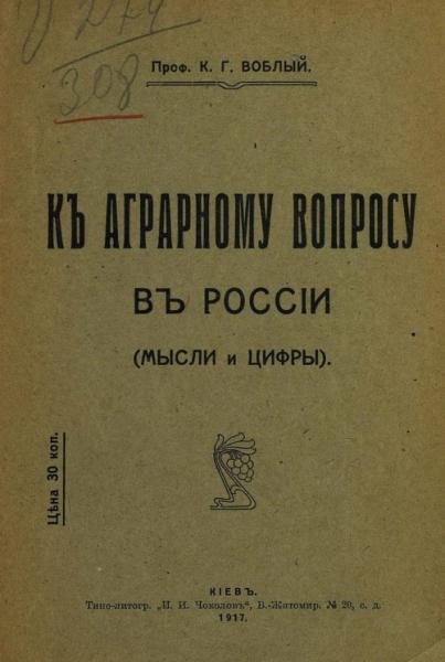 К аграрному вопросу в России (мысли и цифры)