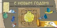 С Новым годом! Набор открыток «Год золотой крысы» со стирающимся слоем