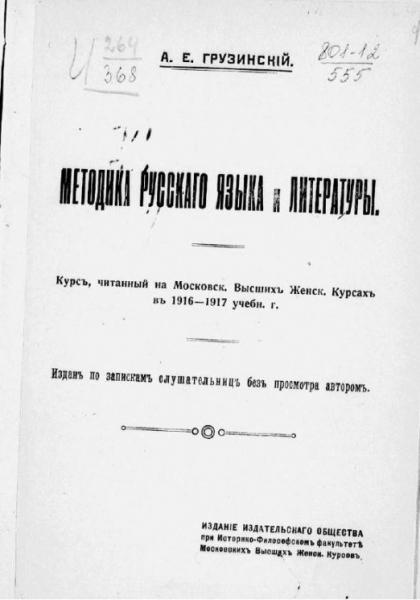 Методика русского языка и литературы