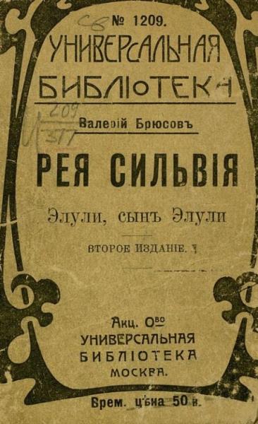 Универсальная библиотека, № 1209. Рея Сильвия. Элули, сын Элули. Издание 2