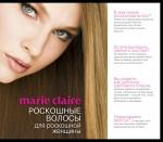 Marie Claire. Роскошные волосы для роскошной женщины (Секреты модного стиля от успешных журналов (обложка))