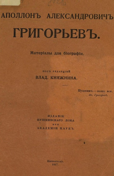 Аполлон Александрович Григорьев. Материалы для биографии