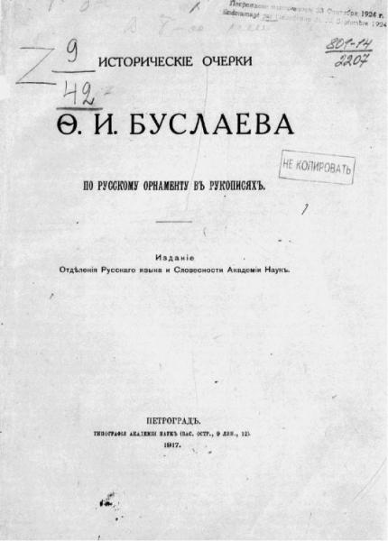 Исторические очерки Ф.И. Буслаева по русскому орнаменту в рукописях