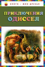 Приключения Одиссея (ст. изд.)